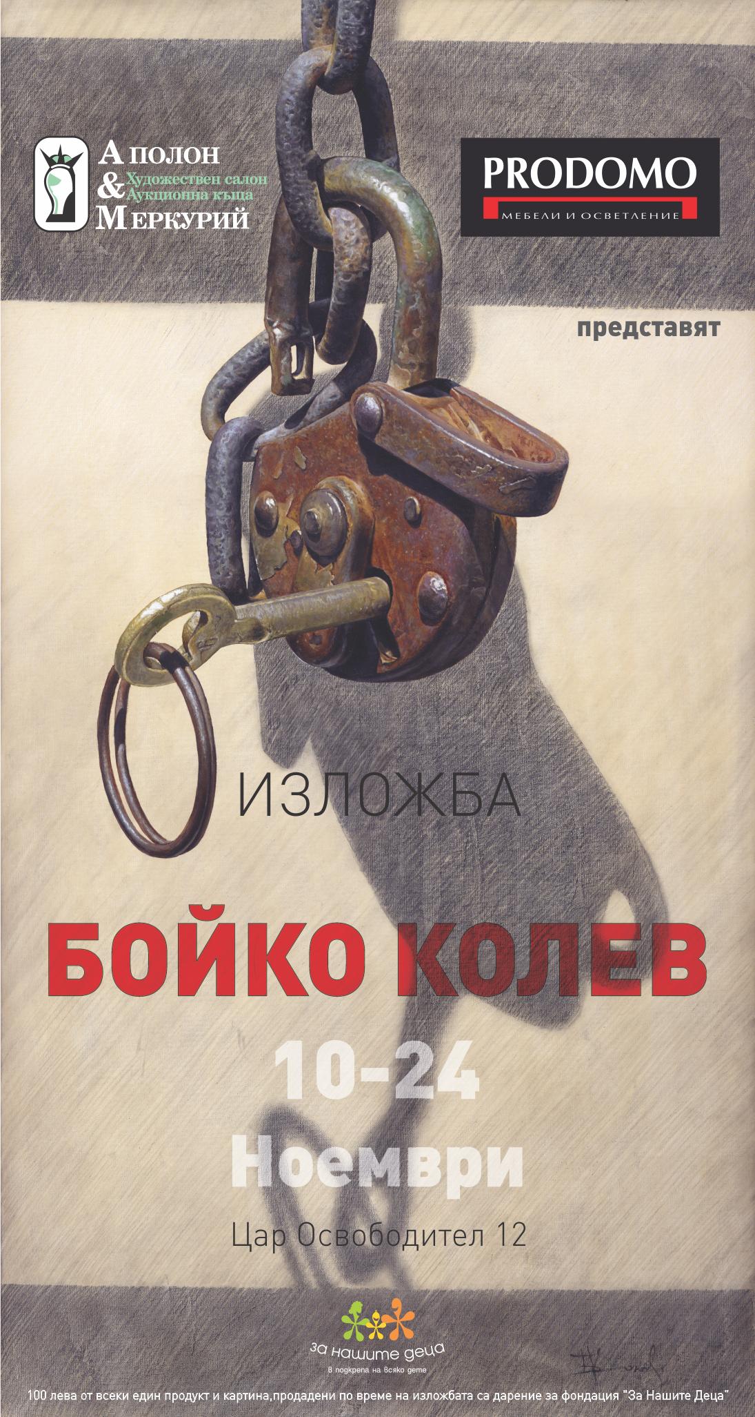 плаката на изложбата