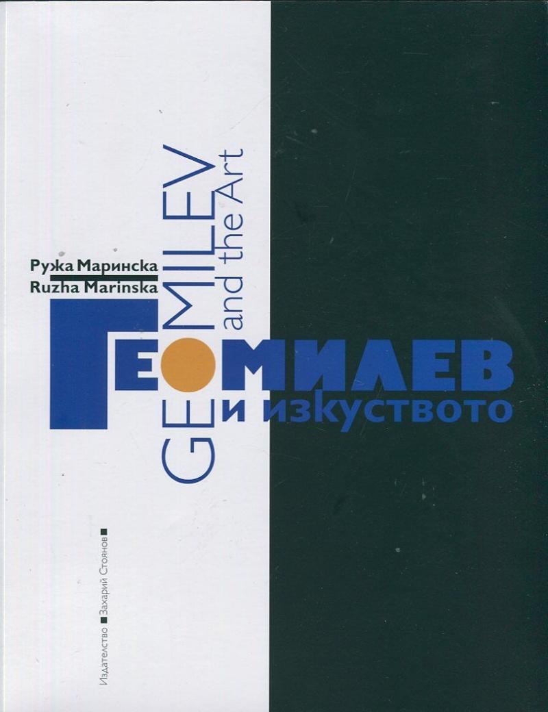 корица на книгата на Ружа Маринска