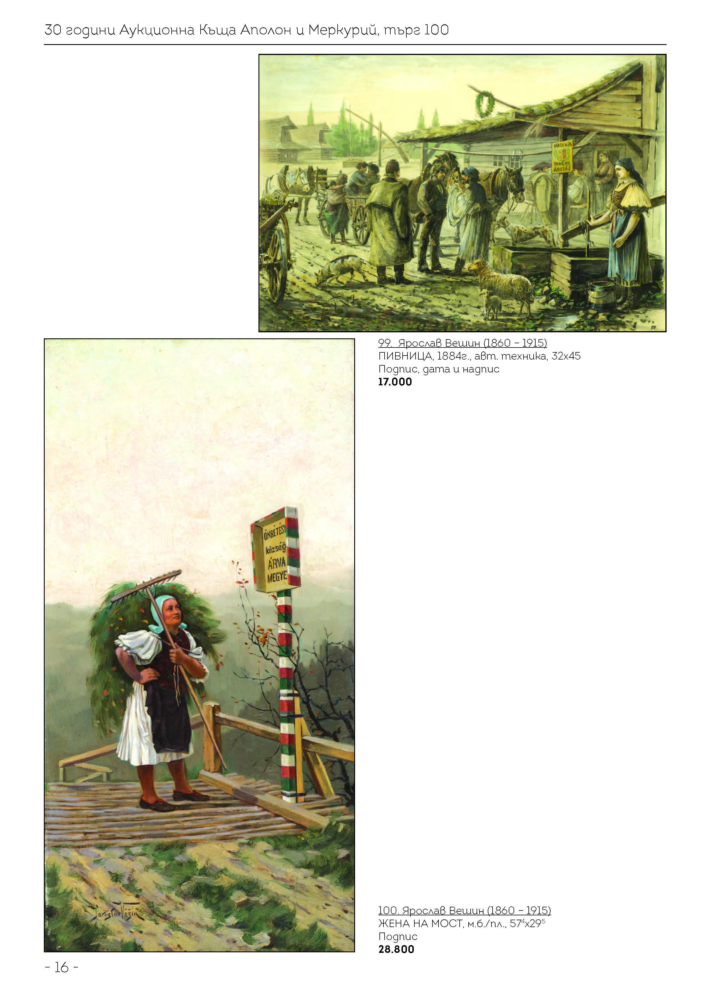 Т-100, стр 18