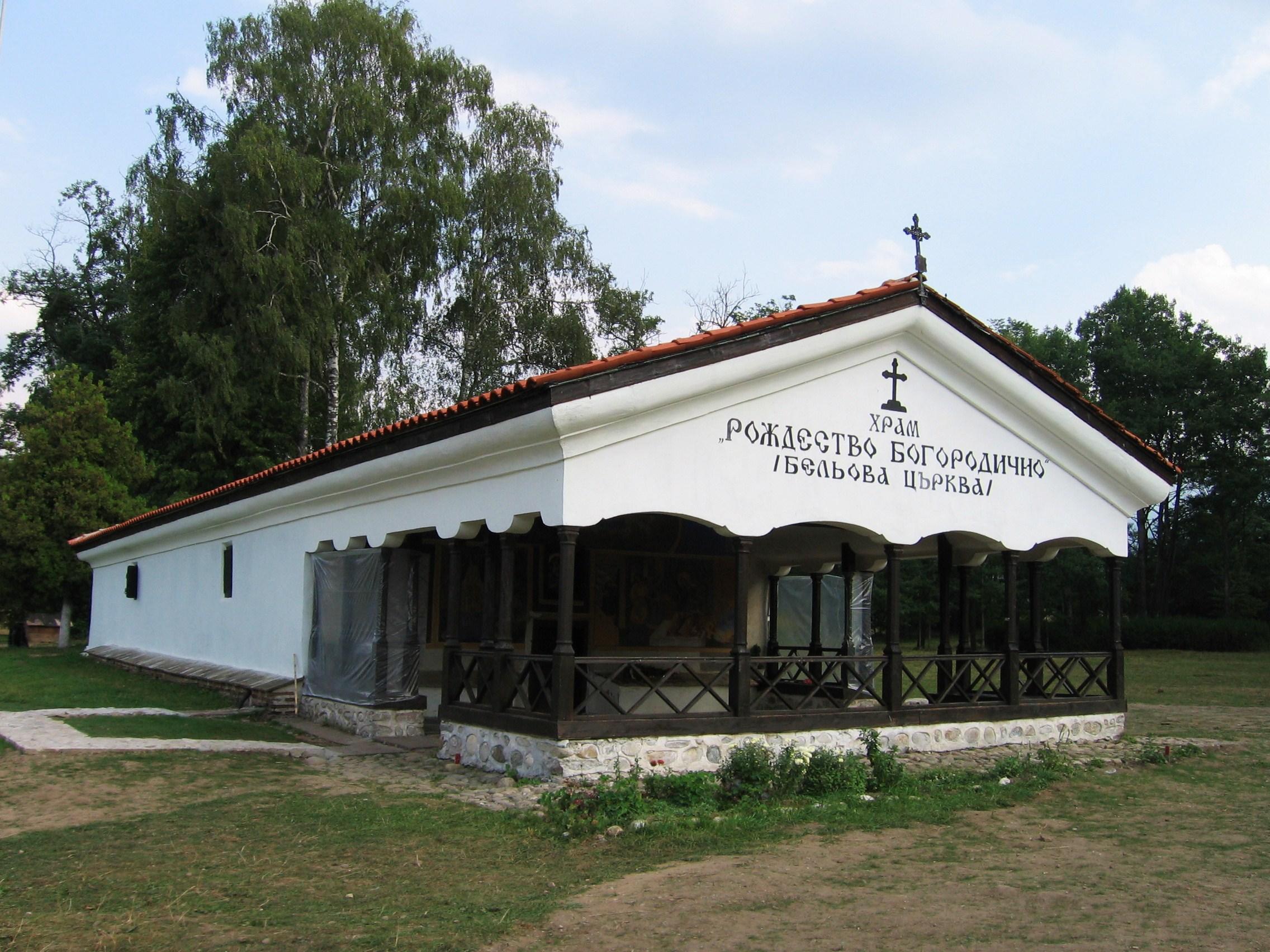 Бельовата църква, Самоков